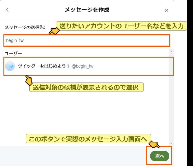 メッセージを作成ポップアップ。アカウントを検索して選択し、送信先に追加。次へボタンでメッセージの送信へ