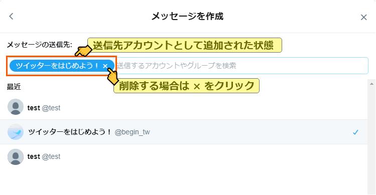 送信先に追加されたアカウントはテキストボックスに追加される。削除する場合は、名前の右側の × をクリック