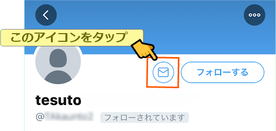 プロフィール画面のメッセージのアイコンをタップ