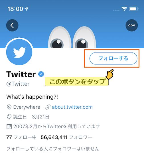 プロフィールページのフォローボタンをタップ