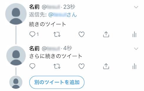 追加ツイート