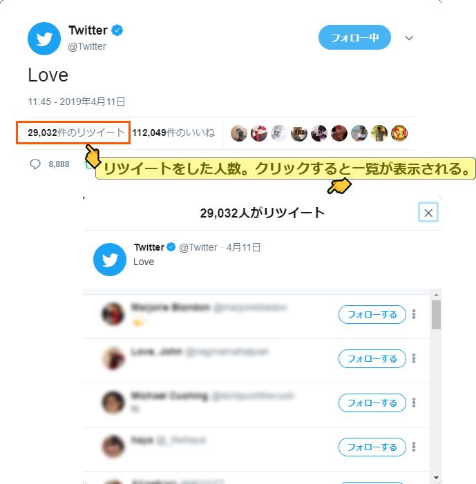 リツイートした人数をクリックするとリツイートしたアカウントの一覧が表示される。