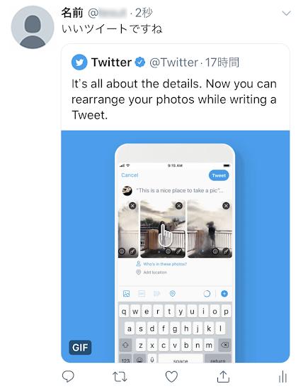 コメント付きのリツイートが追加された状態