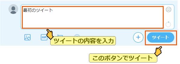 ツイートを入力後、「ツイート」ボタンをクリックして送信