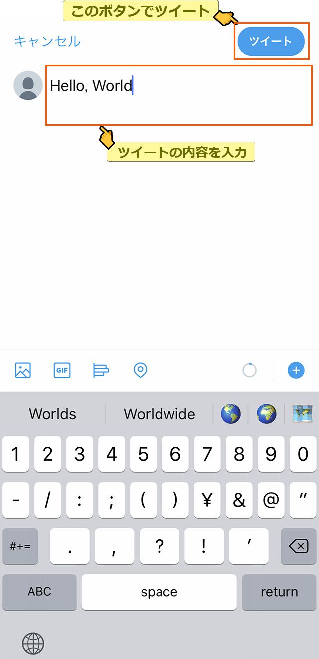 ツイートの内容を入力してツイートボタンをタップ