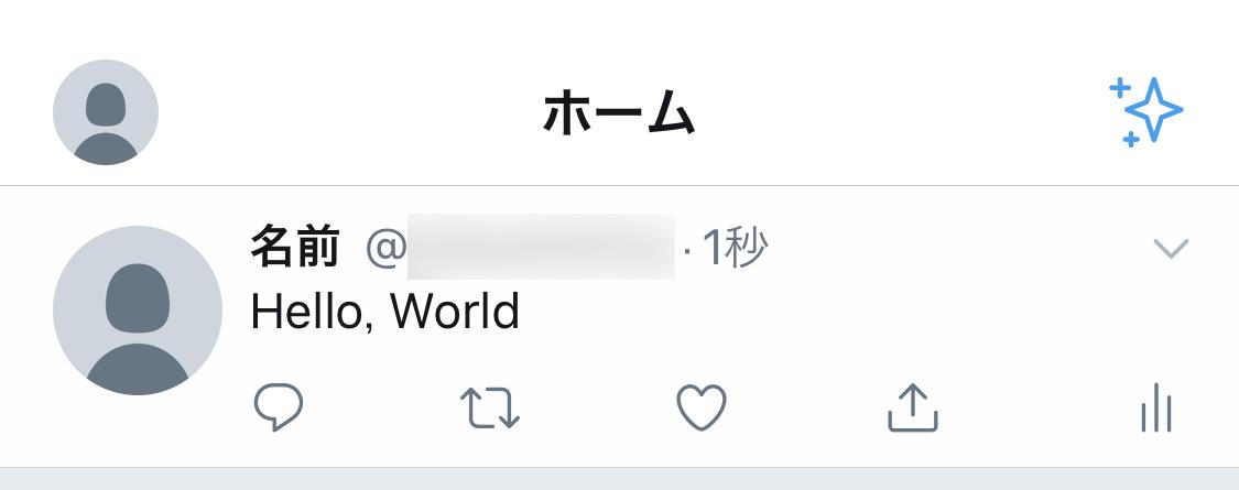 ツイートがタイムラインに表示される